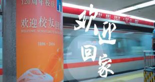 [2016/09/10]北京交通大学120周年校庆